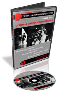 Видеокурс Основы Видеопроизводства