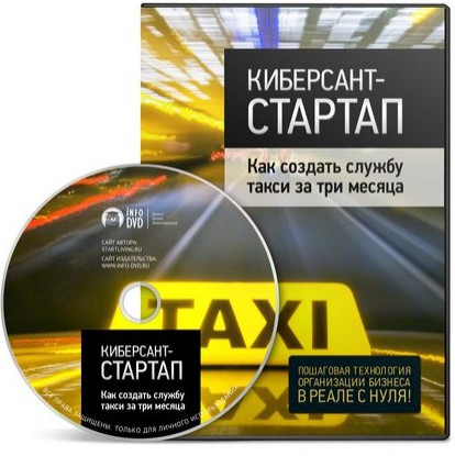 Служба такси за три месяца - это реально! Видеокурс.