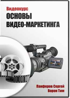 Основы-видео-производства