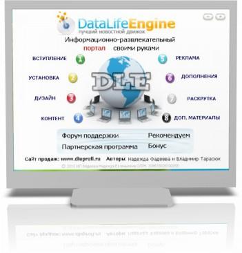 Сайт на движке Datalife Engine!