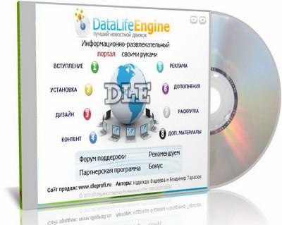 Сайт на движке Datalife Engine просто