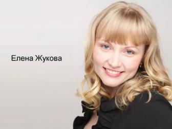 Елена Жукова - профессиональный дизайнер