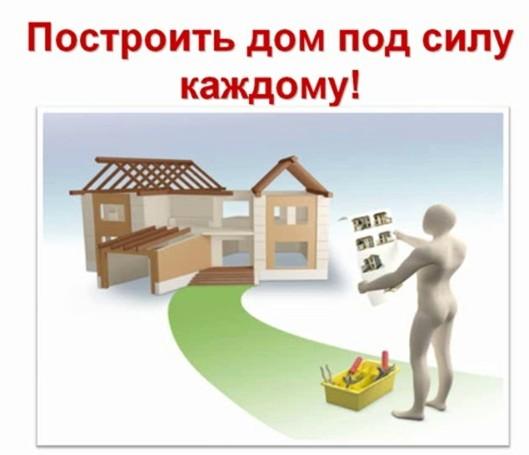 Построить дом под силу каждому!