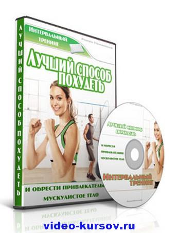 Описание курса«Лучший способ похудеть»