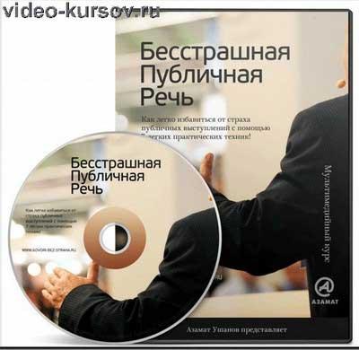 Видео курс Бесстрашная публичная речь, бонусы, скидка