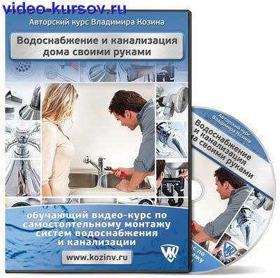 Видео-курс Водоснабжение и канализация дома своими руками