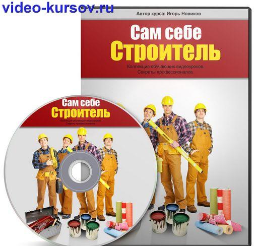 Видеокурс «Сам себе строитель» дает вам возможность забыть о 90% проблем, возникающих при самостоятельном проведении ремонтных работ в квартире или доме.