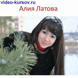 Алия Латова семейный консультант по вумбильдингу