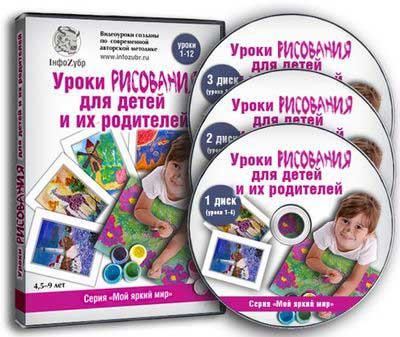 Видеокурс Уроки рисования для детей и их родителей.