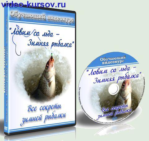 Специально для вас. Мультимедийный видеокурс «Все секреты зимней рыбалки»