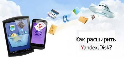 Как расширить Яндекс.Диска ?