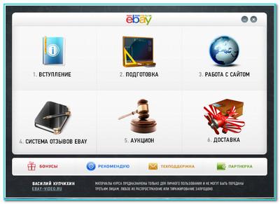 Видеокурс Как покупать на eBay