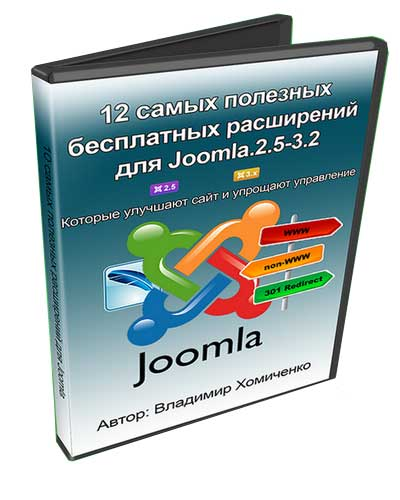 12 самых полезных расширений для Joomla.