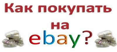 Видеокурс «Как покупать на eBay» Василия Купчихина.