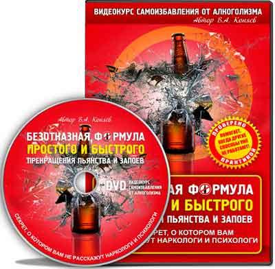 Videokurs---Bezotkaznaya-formula-prostogo-i-byistrogo-prekrashheniya-pyanstva-i-zapoev2--