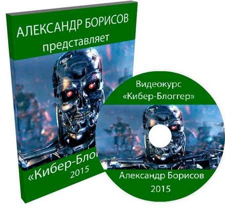 Александр-Борисов-Видеокурс-Кибер-Блогер_cr