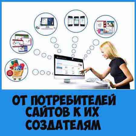 От потребителей сайтов к их создателям