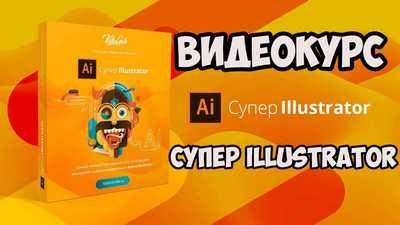 Видеокурс Супер Illustrator автор Вероника Полякова