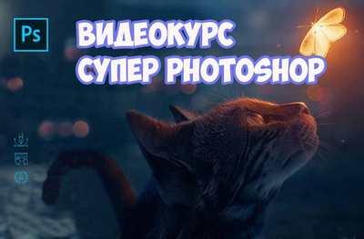 Видеокурс Супер Photoshop