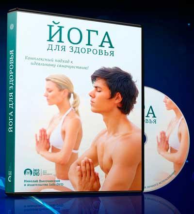 Йога для здоровья Видео курс