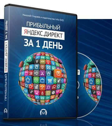 Прибыльный Яндекс. Директ за 1 день