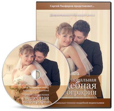 Профессиональная свадебная видеография Отборные методы!