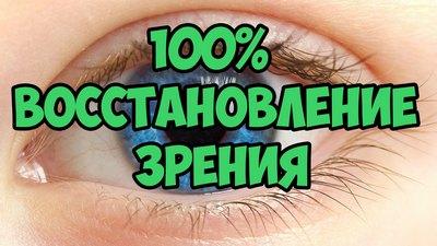 100% восстановление зрения