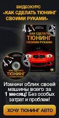 http://tuningvideo.ru