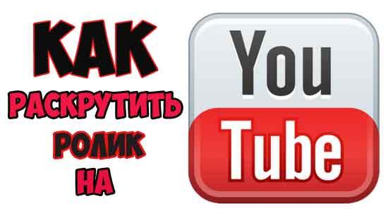 Как-раскрутить-ролик-на-YouTube